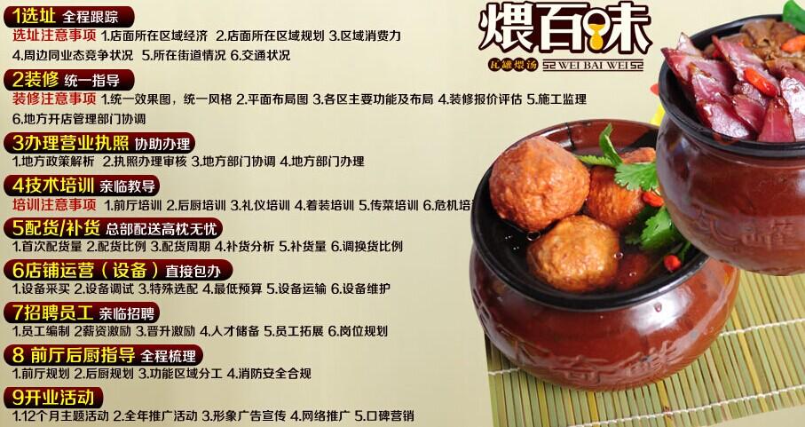 煨百味瓦罐煨汤加盟连锁店全国招商_5
