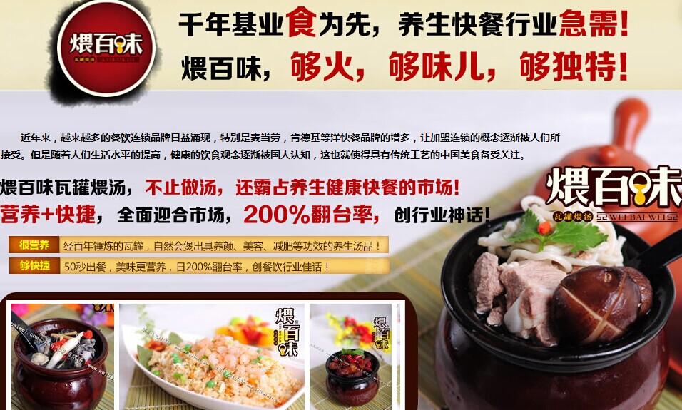 煨百味瓦罐煨汤加盟连锁店全国招商_6