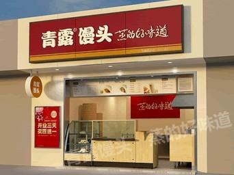 青露饅頭加盟全國招商_2