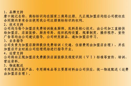 唐口姚记麻辣鱼招商加盟_4