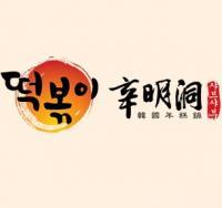 辛明洞韩国年糕锅