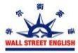 wallstreet英语