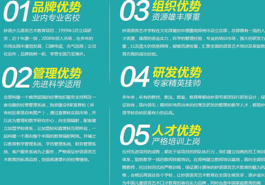 妙语语言艺术学校加盟全国招商_7