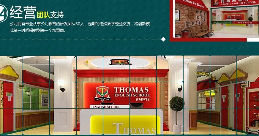 托马斯英语加盟费多少钱,托马斯英语加盟连锁火爆招商_9