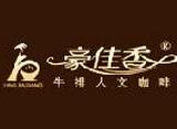 豪佳香牛排人文咖啡馆