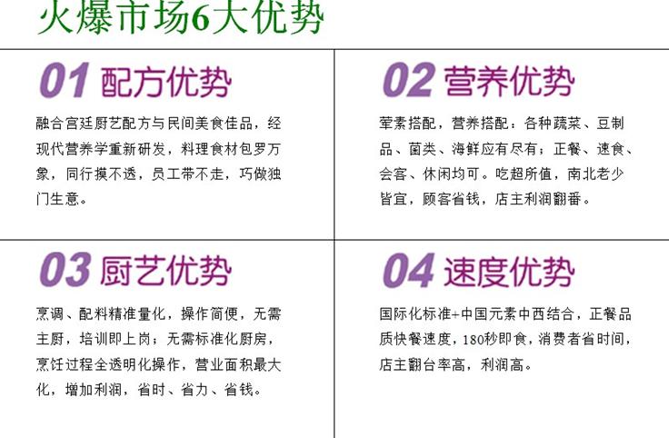 养亿人麻辣烫加盟连锁店全国招商_6