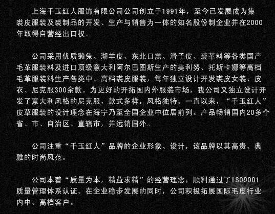 依雯莱皮草招商代理_2
