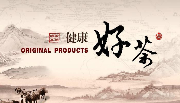 天植坊茶叶加盟连锁全国招商,茶叶加盟店排行品