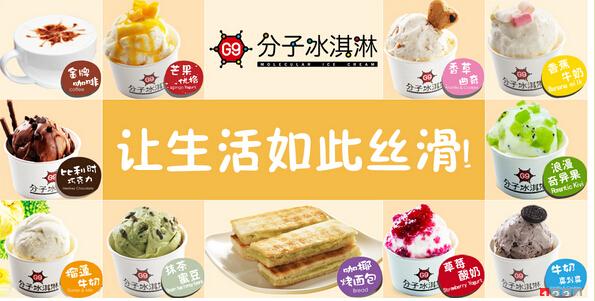 G9分子冰淇淋加盟连锁全国招商,G9分子冰淇淋加盟费是多少_1