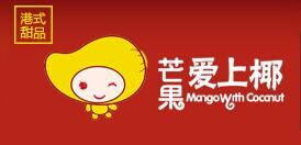芒果爱上椰甜品加盟连锁全国招商,甜品加盟店排行品牌