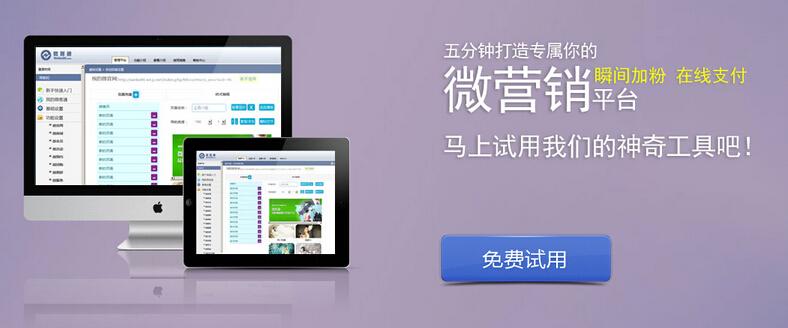 微客通加盟连锁全国招商_1