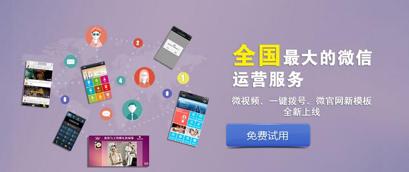 微客通加盟连锁全国招商_2