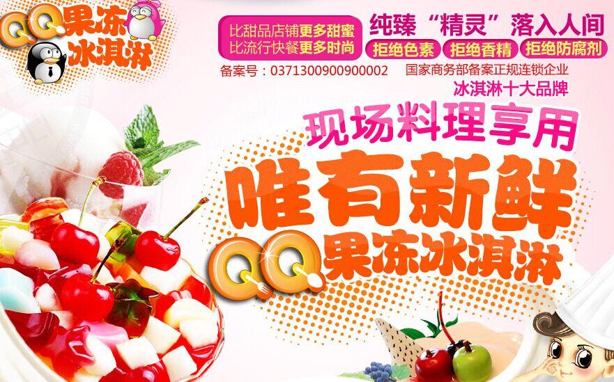 宇飞QQ果冻冰淇淋加盟连锁,宇飞QQ果冻冰淇淋加盟多少钱_1