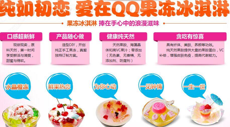 宇飞QQ果冻冰淇淋加盟连锁,宇飞QQ果冻冰淇淋加盟多少钱_4
