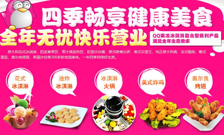 宇飞QQ果冻冰淇淋加盟连锁,宇飞QQ果冻冰淇淋加盟多少钱_5