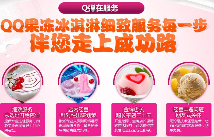宇飞QQ果冻冰淇淋加盟连锁,宇飞QQ果冻冰淇淋加盟多少钱_6