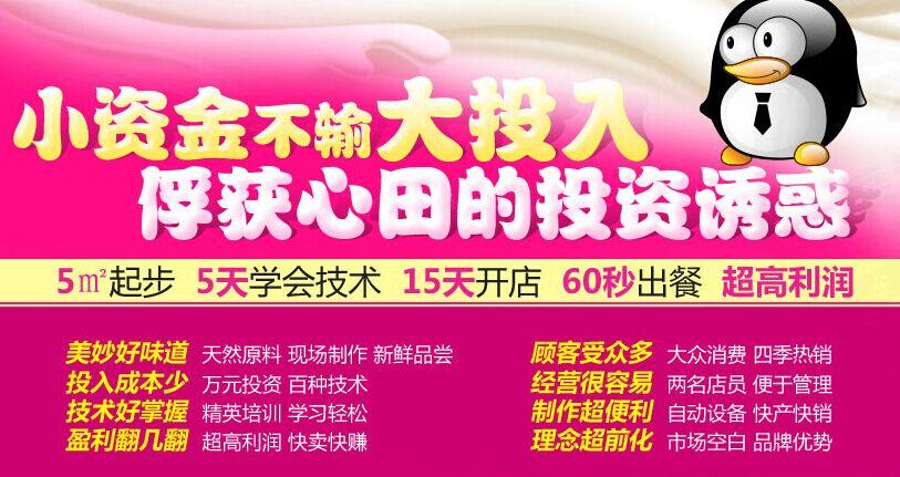 宇飞QQ果冻冰淇淋加盟连锁,宇飞QQ果冻冰淇淋加盟多少钱_7