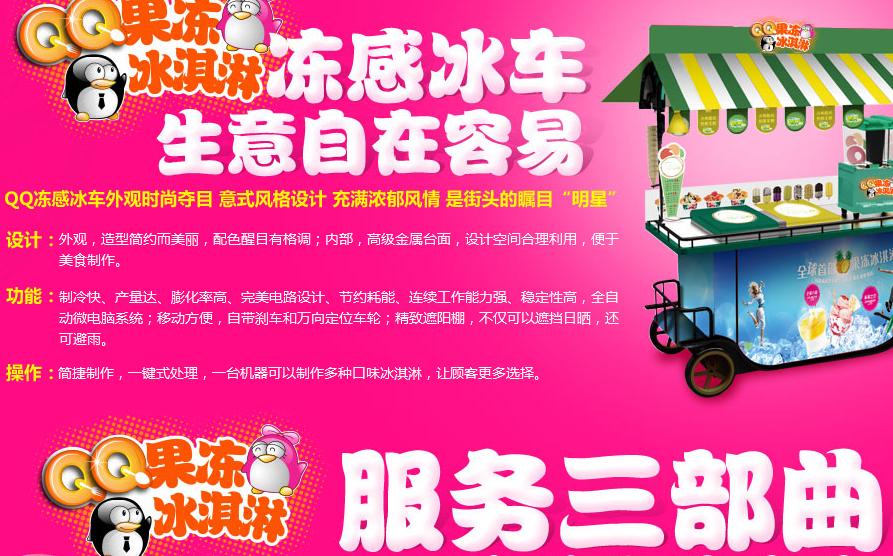 宇飞QQ果冻冰淇淋加盟连锁,宇飞QQ果冻冰淇淋加盟多少钱_8