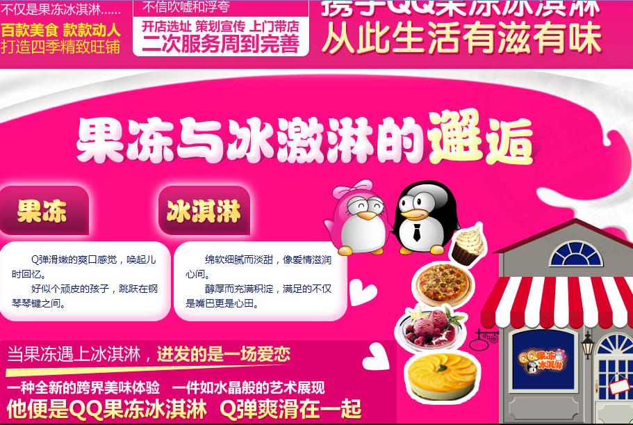 宇飞QQ果冻冰淇淋加盟支持_1