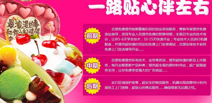 宇飞QQ果冻冰淇淋投资分析_1