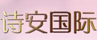 诗安国际产后恢复