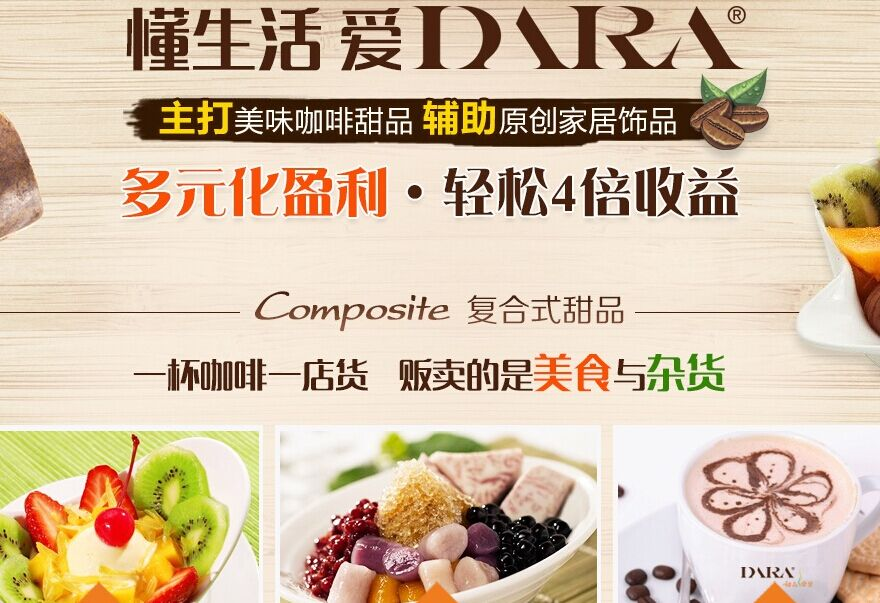 dara甜品杂货加盟连锁全国招商,dara甜品杂货加盟费是多少_2