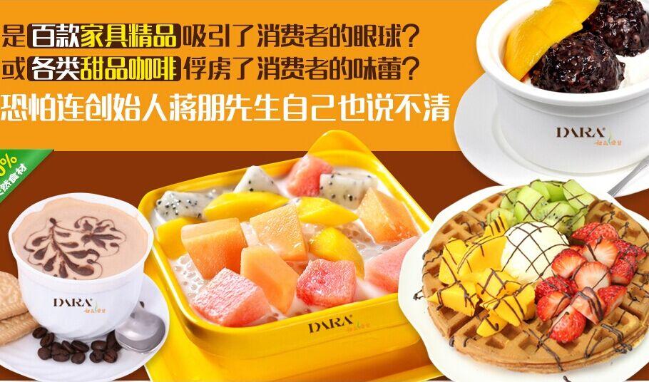 dara甜品杂货加盟连锁全国招商,dara甜品杂货加盟费是多少_8