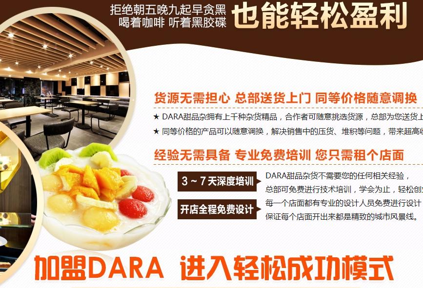 dara甜品杂货加盟连锁全国招商,dara甜品杂货加盟费是多少_9