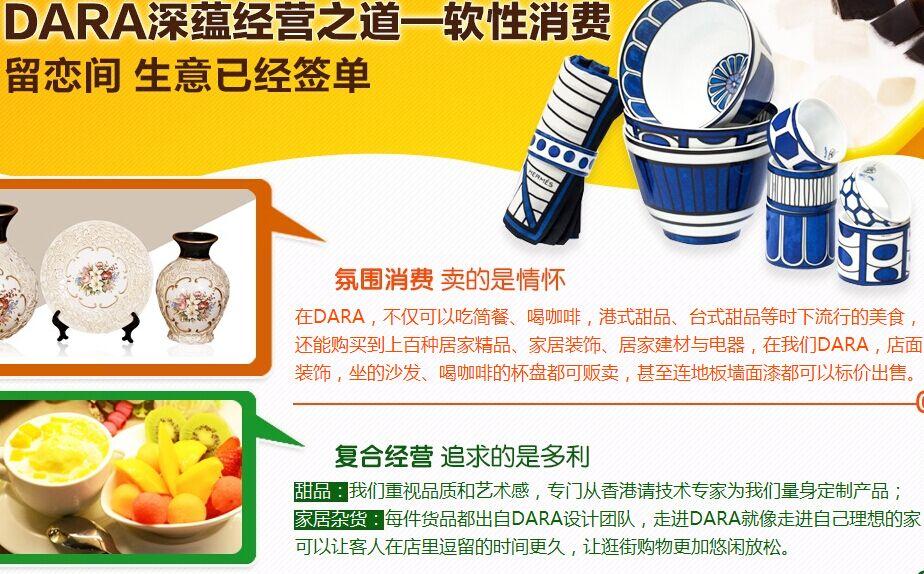 DARA甜品杂货加盟支持_1