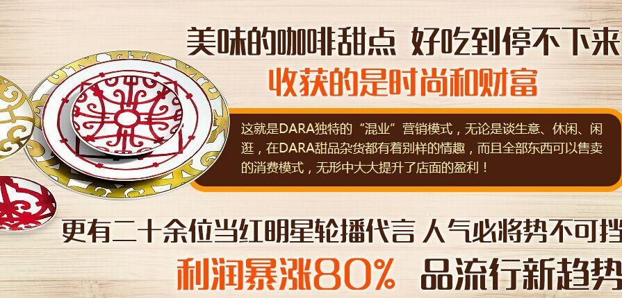 DARA甜品杂货投资分析_1