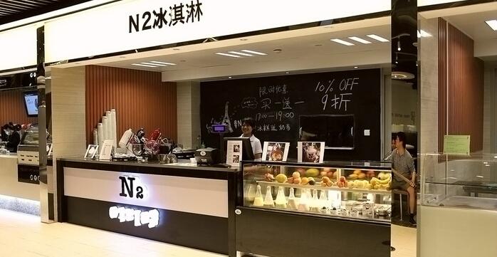 N2分子冰淇淋招商加盟,N2分子冰淇淋加盟连锁_2