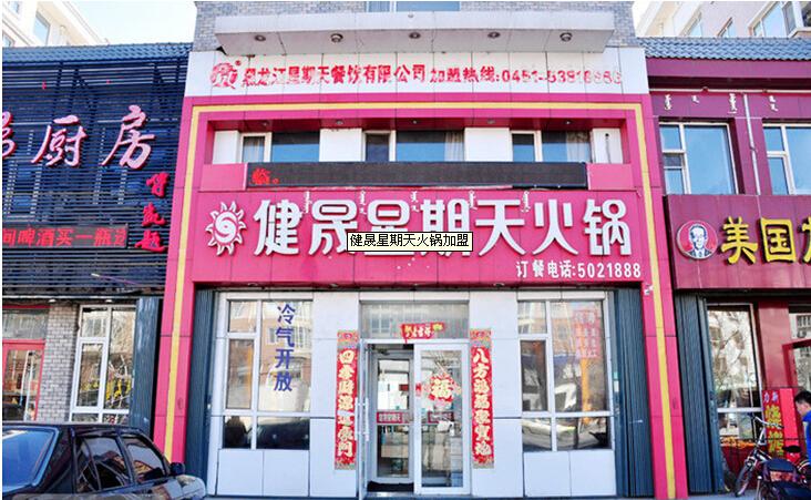健晟星期天火锅加盟连锁_1