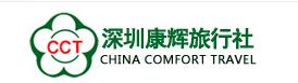 中國康輝旅行社有限責任公司
