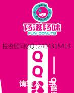 北京大苹果多拿滋怎么样|大苹果多拿滋甜品加盟条件
