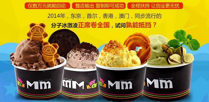 Mm魔法分子冰淇淋招商加盟_2