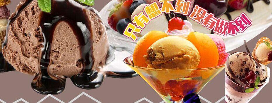 A魔方分子冰淇淋加盟连锁,A魔方分子冰淇淋多少钱_2