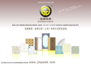 博隆铝装饰板有限公司