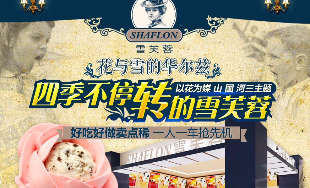 雪芙蓉冰淇淋加盟连锁全国招商,雪芙蓉冰淇淋加盟费多少钱_1