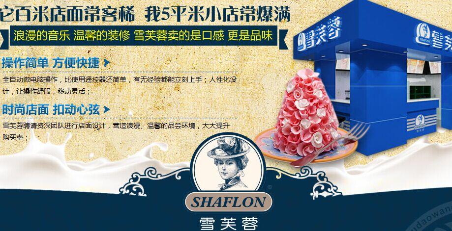 雪芙蓉冰淇淋加盟连锁全国招商,雪芙蓉冰淇淋加盟费多少钱_7