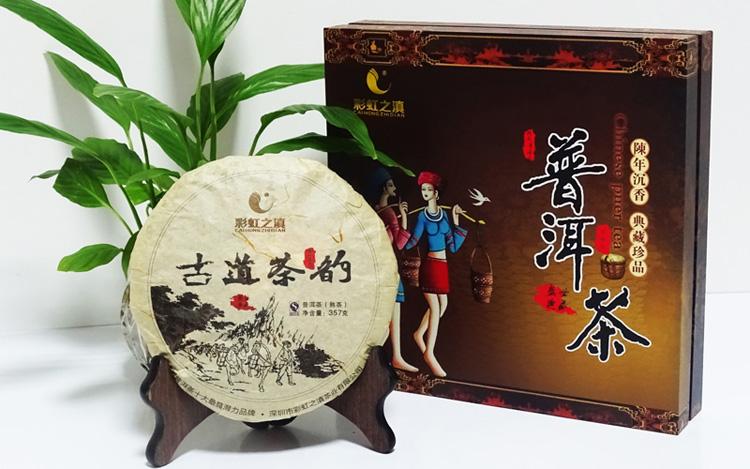 云南普洱茶熟茶熟饼特级357g 彩虹之滇古道茶韵礼盒装
