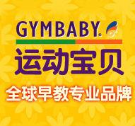 GYMBABY运动宝贝早教中心加盟