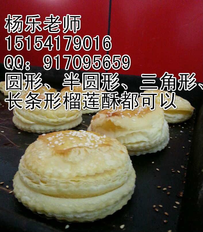 泰国榴莲酥加盟电话15154179016