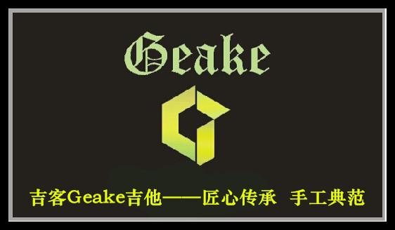 吉客Geake吉他专卖店加盟