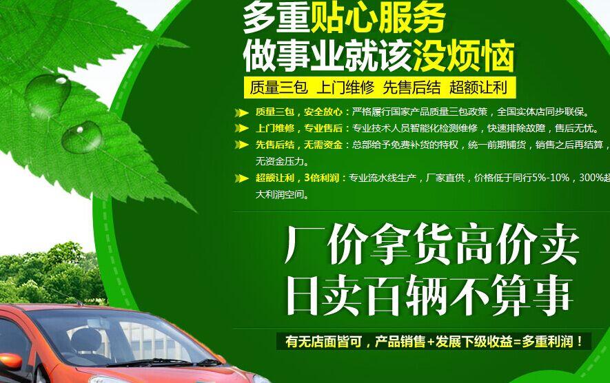 众途电动车代理经销全国招商_5
