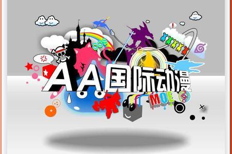 AA国际动漫
