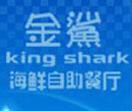 金鲨海鲜自助餐厅加盟连锁
