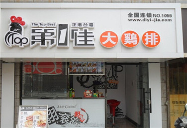 上海佳大鸡排加盟有限公司,大鸡排加盟