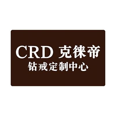 CRD克徕帝