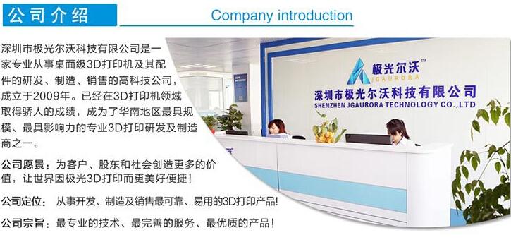 3D打印机品牌生产厂商,诚招国内国外经销代理_1