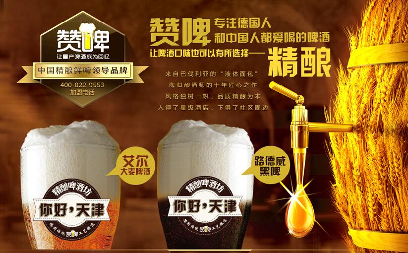 赞啤啤酒招商加盟,赞啤啤酒加盟条件_1